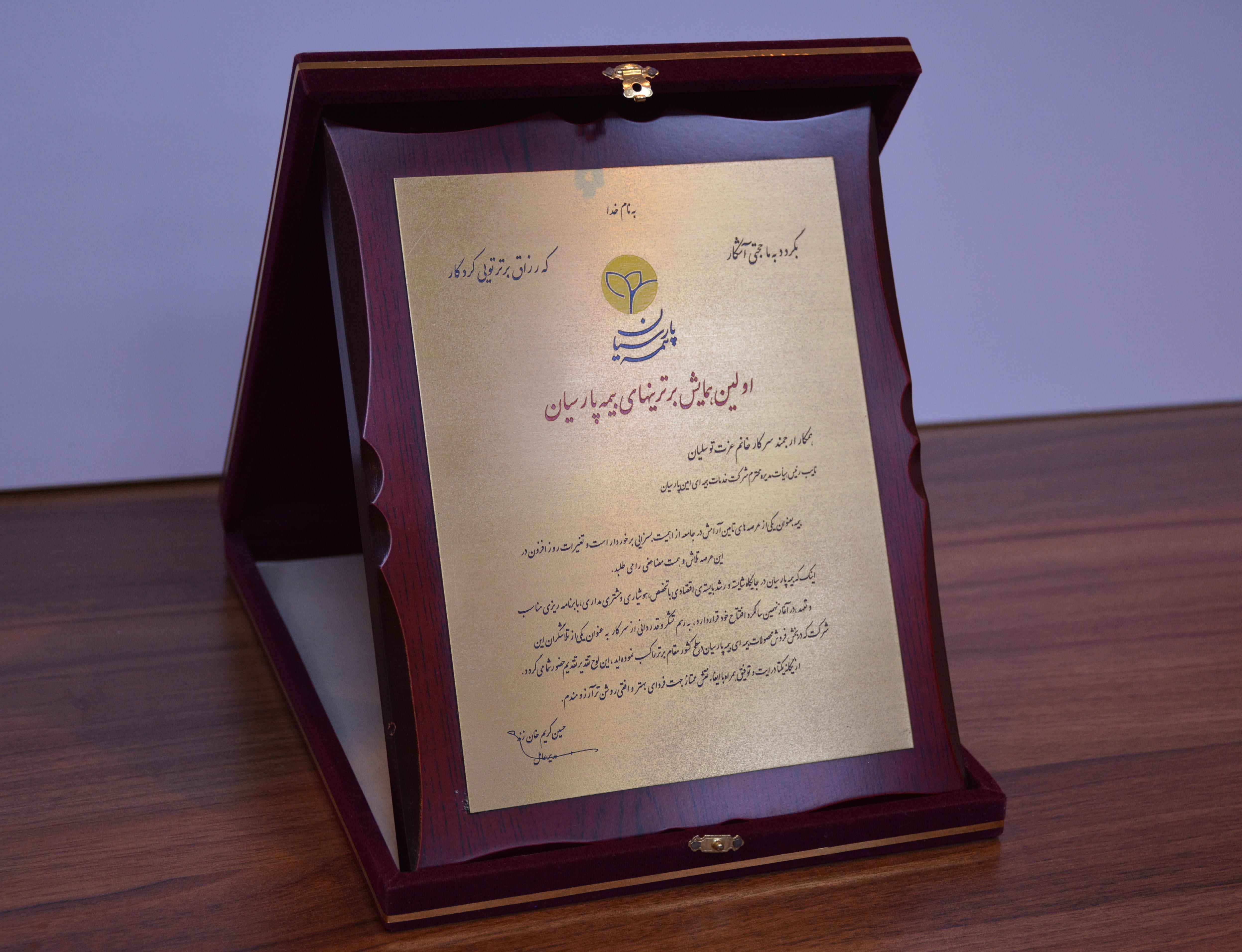 همایش برترین های بیمه پارسیان