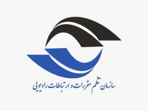 سازمان تنظيم مقررات و ارتباطات راديويی