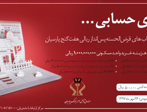 برندگان قرعهکشی حسابهای قرضالحسنه پسانداز صندوق قرض الحسنه بانک پارسیان