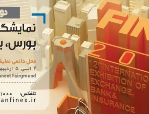 ارایه محصولات و خدمات متمایز و ویژه بانک پارسیان در فاینکس ۲۰۱۹